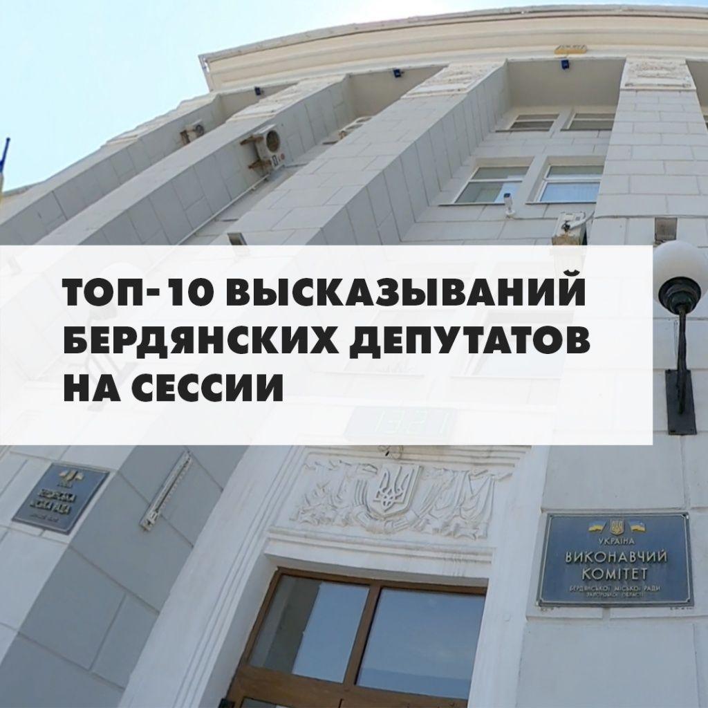 ТОП-10 высказываний бердянских депутатов на сессии