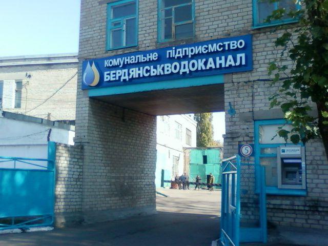 Виконавче провадження проти «Бердянськводоканалу» закрито