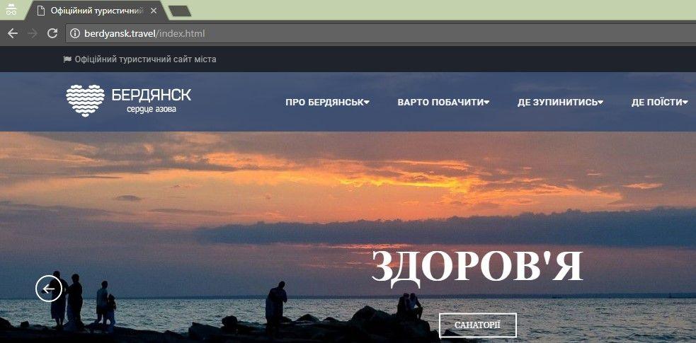 В Бердянске «пилят» бюджетные деньги даже на контекстной рекламе?