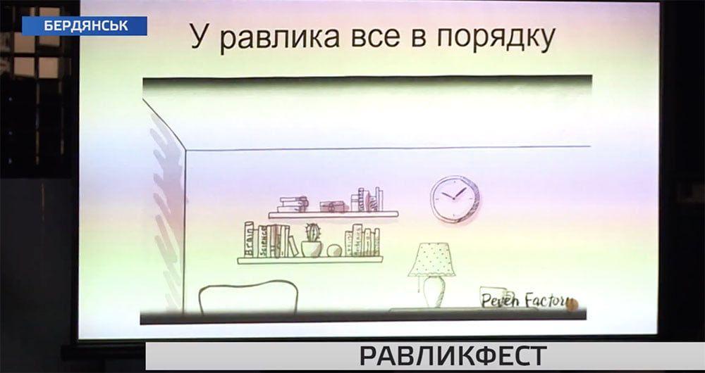 У Бердянську проходить всеукраїнський фестиваль з анімації