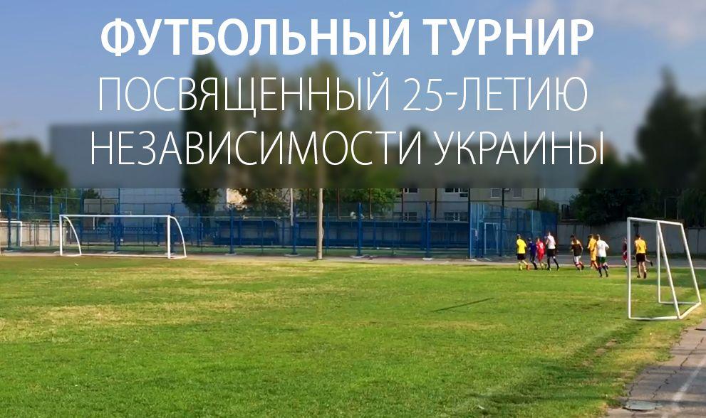 Сегодня финалы футбольного турнира, посвященного Дню Независимости Украины