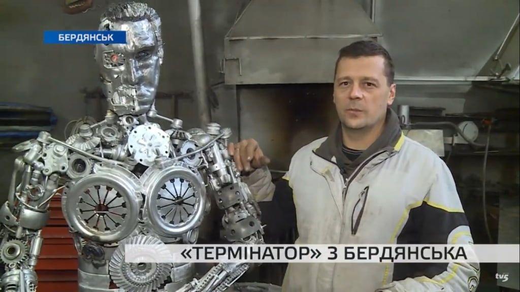Через тридцять п'ять років Термінатор повернувся до Бердянська