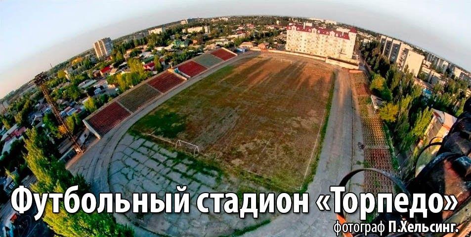 Реконструкция «Торпедо»: Мэр попросит депутатов профинансировать проекты восстановления футбольного поля и стадиона в целом
