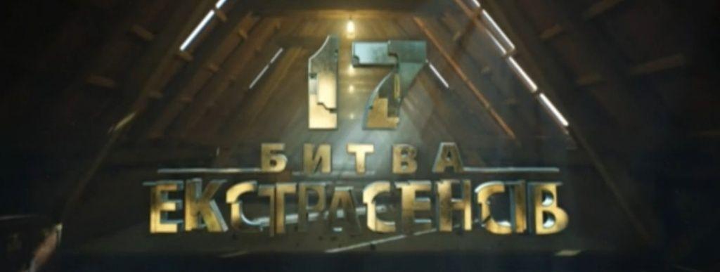 В Бердянске остановилась съемочная группа «Битвы экстрасенсов»
