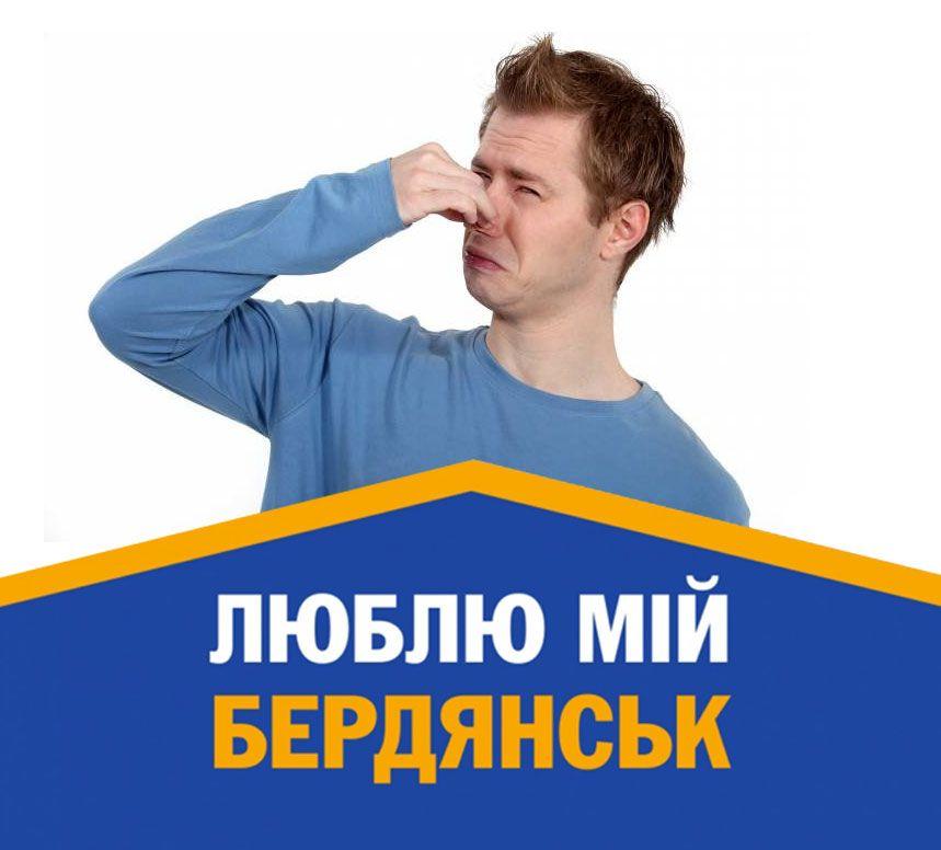 Чим пахне Бердянськ?