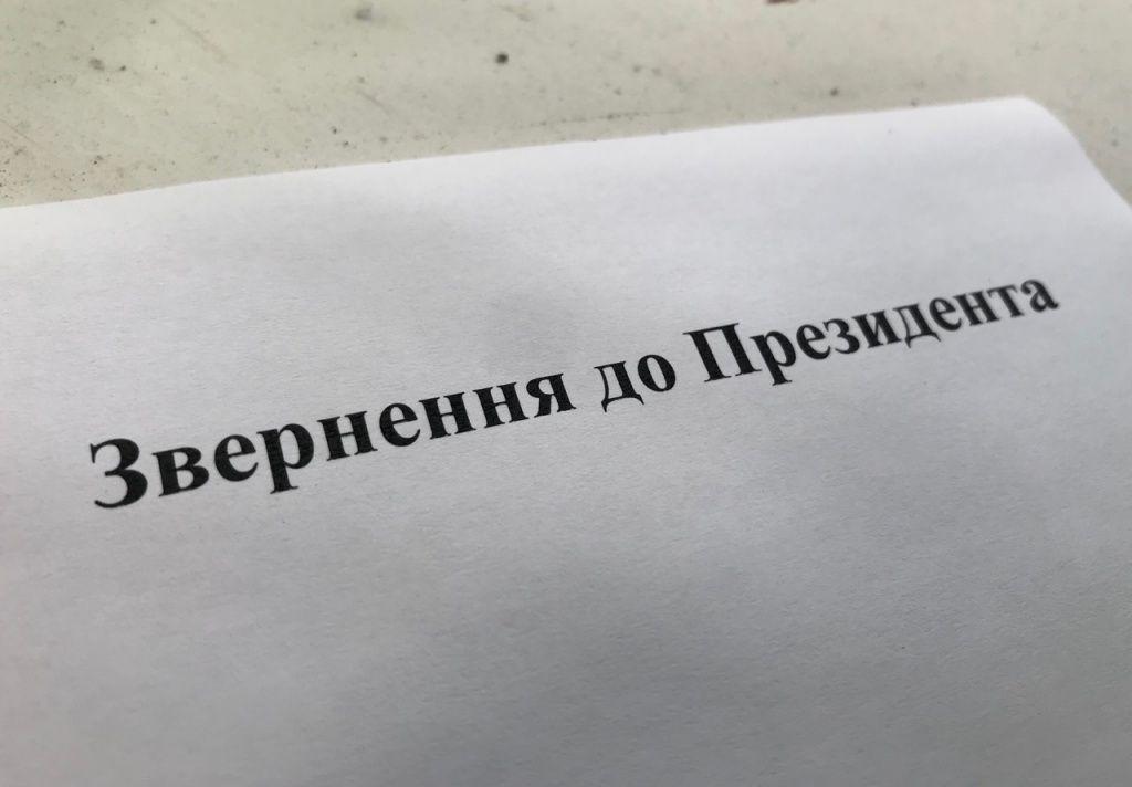 Депутати готують одразу два звернення до Президента Володимира Зеленського