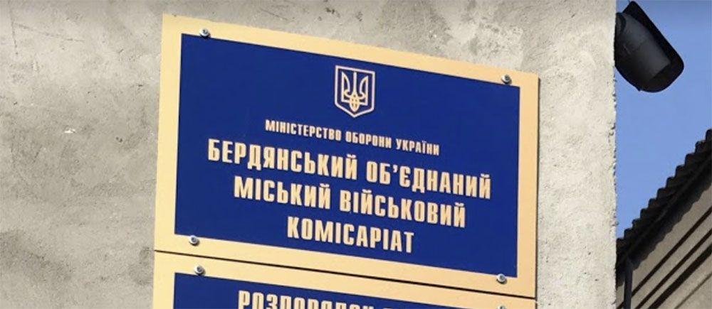 Берднянський військовий комісаріат повідомив про призов офіцерів запасу на військову службу