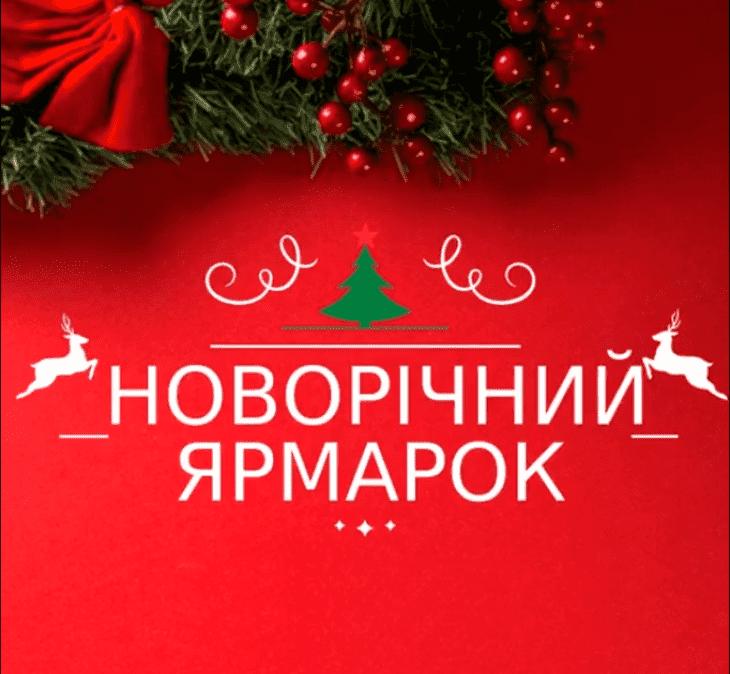Святковий новорічний ярмарок