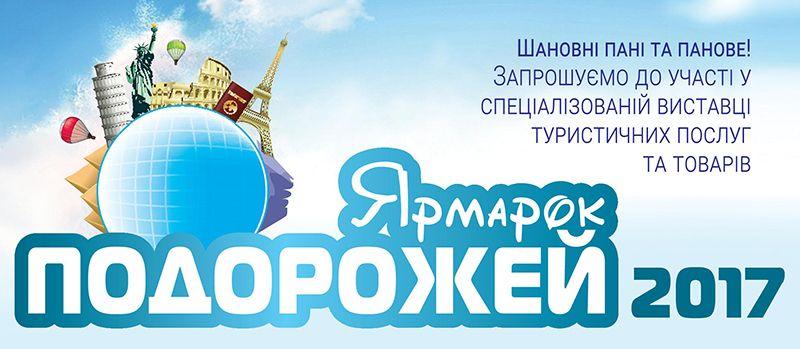 У Запоріжжі пройде Спеціалізована виставка туристичних послуг та товарів «Ярмарок подорожей-2017»