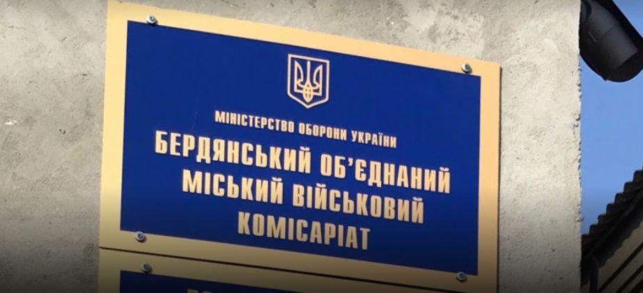 Бердянський військкомат викликає резервістів і військовозобов'язаних для уточнення облікових даних