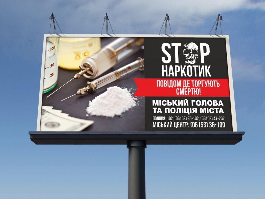 Городской голова Владимир Чепурной объявил борьбу с наркотиками