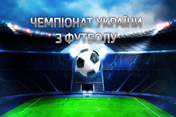 Картинки по запросу чемпионат украины