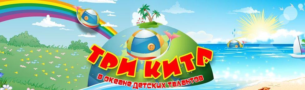 """В конце июня в Бердянске пройдет фестиваль """"Три кита – в океане детских талантов"""""""