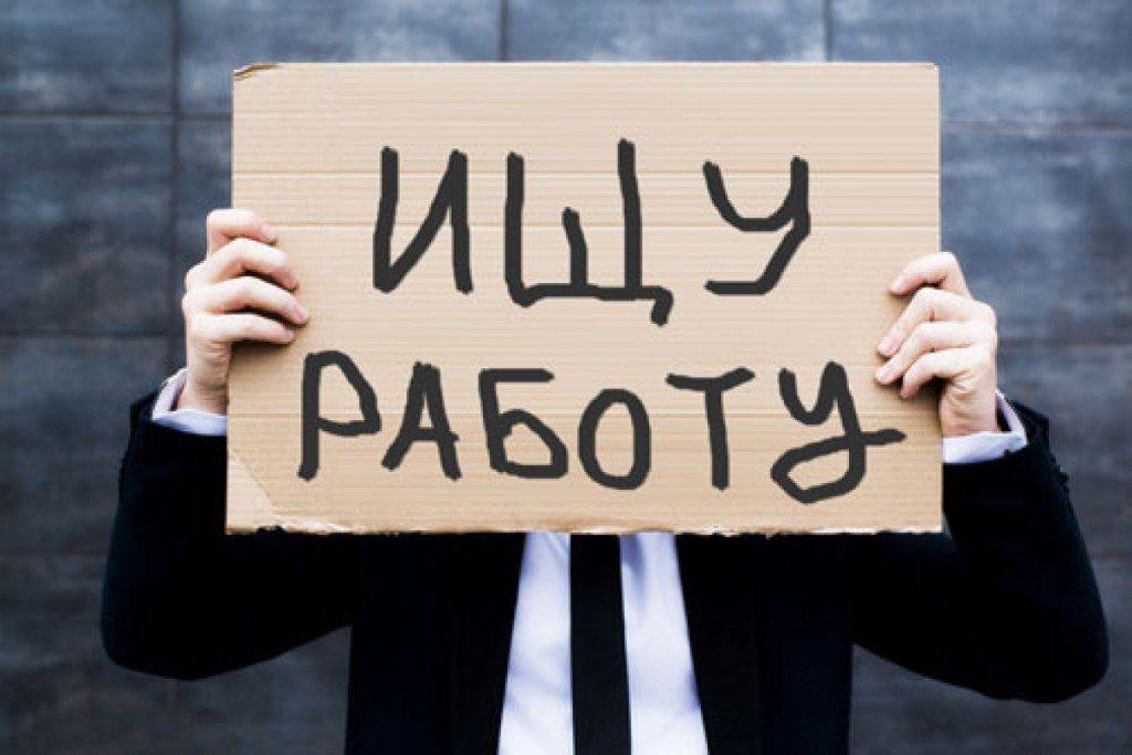 Только в январе на учет в Бердянский центр занятости стали 33 бывших предпринимателей и 168 их сотрудников