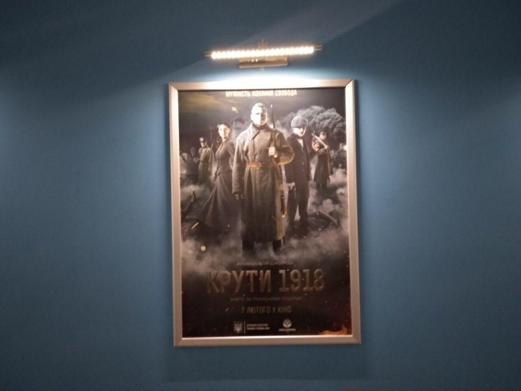 """Українське кіно про українську історію - """"Крути 1918"""" в """"Космосі"""""""