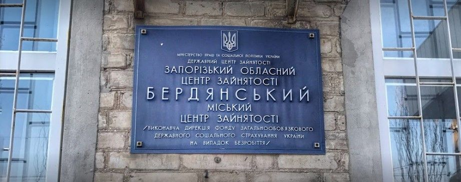 Інформація від Бердянського міського центру зайнятості