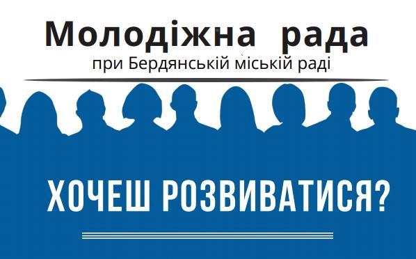 Выборы в молодежный совет Бердянска пройдут 5 апреля. Заявления принимают до 23 марта