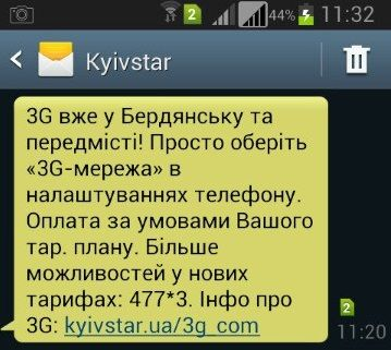 � ��������� ���������� ������� 3G �������� �� ��������