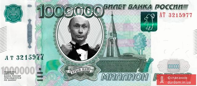 Поздравление про рубли