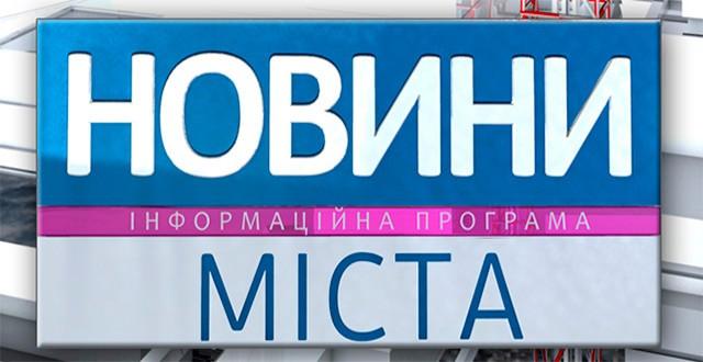 Новости от ТВ Бердянск за 14 ноября 2014 года