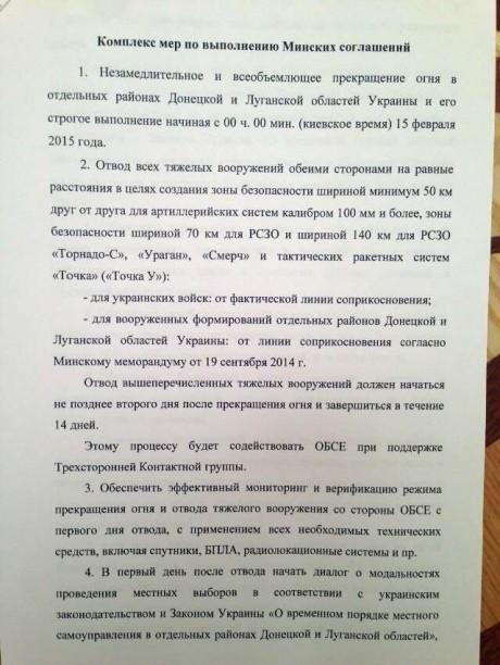 минский договор 2.0