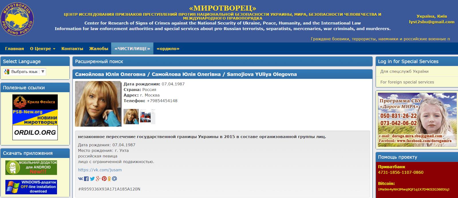 Россия отправляет на Евровидение-2017 певицу, поддержавшую в 2014 году военную оккупацию Украины - Новости Украины