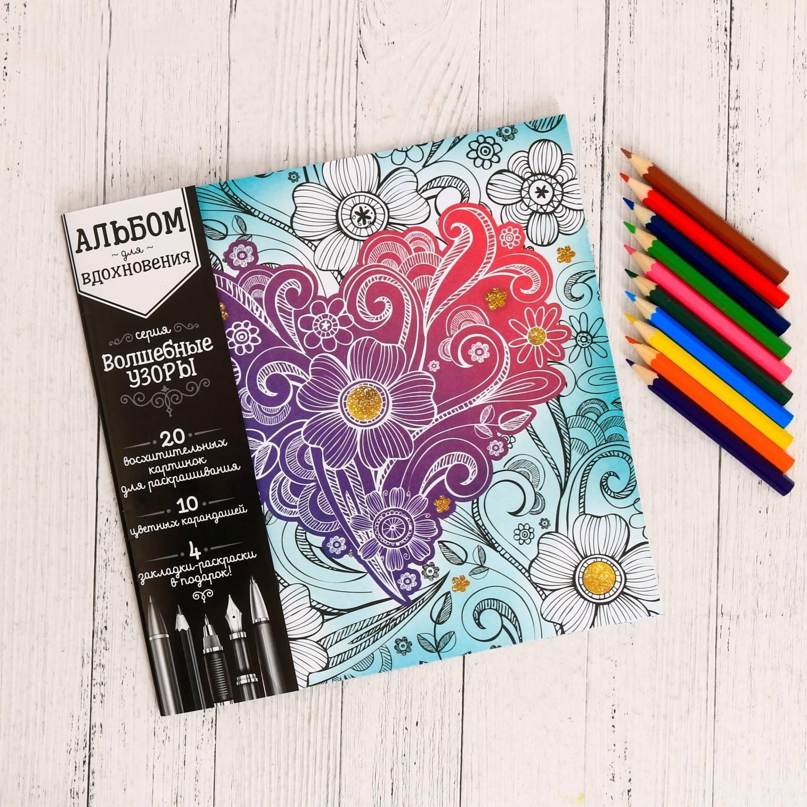 Раскраски антистресс: уникальная арт терапия для взрослых ...