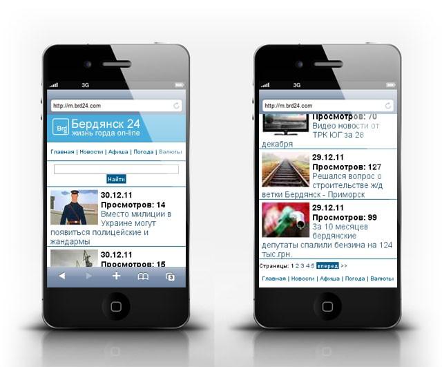 мобильный брд24 страницы новостей