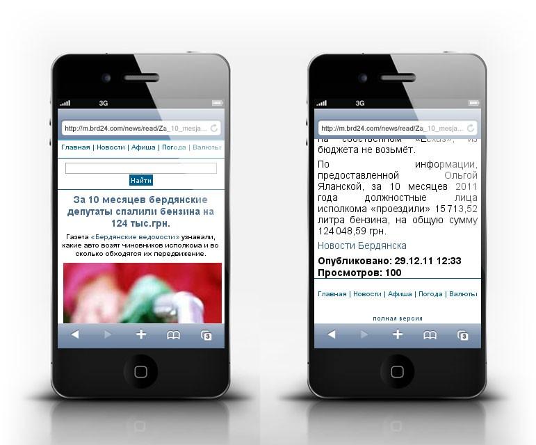 Мобильный брд24 страница с новостью