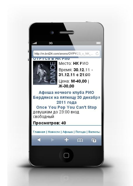 мобильный брд24 афиша