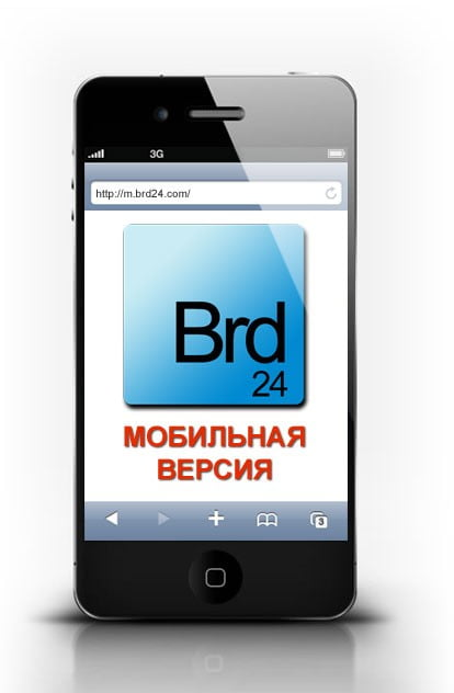 брд24 мобильная версия